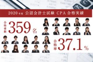 評判口コミと学費表_CPA会計学院の公認会計士コースはおすすめできる